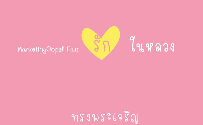"""มาร่วมกันทำให้โซเชียลของไทยเป็น """"สีชมพู"""" เพื่อ """"พ่อของเรา"""""""