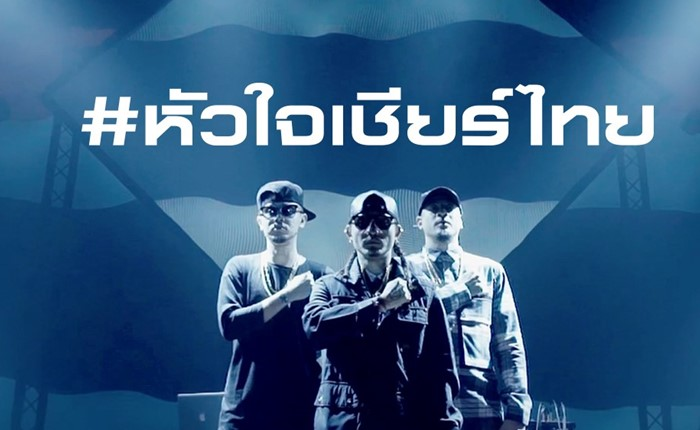 """SPONSOR ส่งแคมเปญต่อเนื่อง """"เชียร์ไทย"""" ส่งกำลังใจให้นักเตะไทยสู้ศึกบอลโลก"""