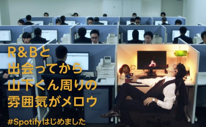 Spotify บุกญี่ปุ่น ส่งโฆษณาสนุกๆ ย้ำว่าดนตรีช่วยเปลี่ยนมู้ดในทุกวันของชีวิต