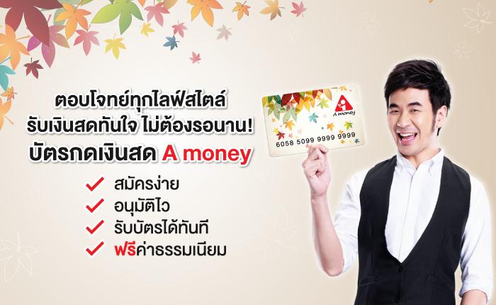 a-money-1