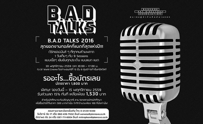 ที่สุดของงานทอล์คแห่งปี กลับมาแล้ว! B.A.D TALKS 2016 งานทอล์คที่แบดที่สุด