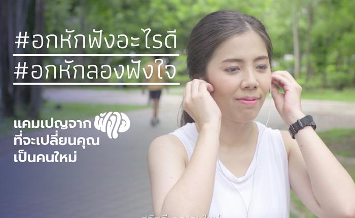 """ขยายเสรีภาพในการฟังเพลงไทยด้วย """"ฟังใจ"""" แพลตฟอร์มฟังเพลงไทยผ่านระบบ Music Streaming ที่เติบโตอย่างรวดเร็ว"""