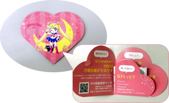 ตัวแทนแห่งดวงจันทร์จะปกป้องเธอเอง!! ถุงยางอนามัย Sailor Moon โดยกระทรวงสาธารณะสุขญี่ปุ่น