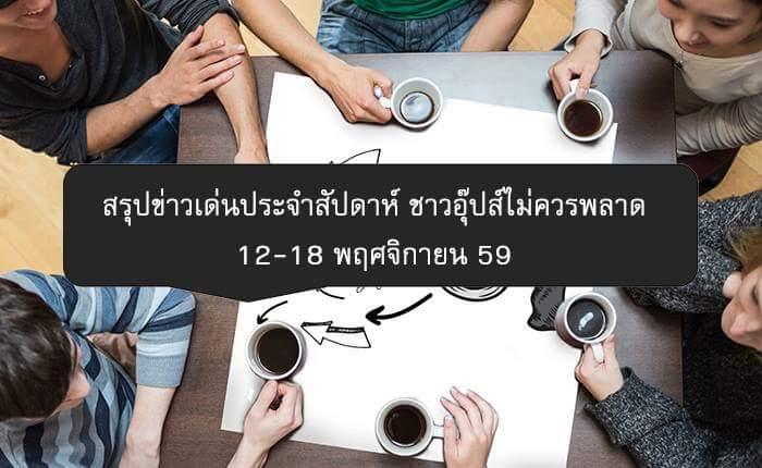 สรุปเรื่องเด่นข่าวดัง ประจำสัปดาห์ที่ 12-18 พฤศจิกายน 2559