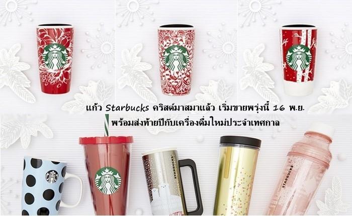 แก้ว Starbucks คริสต์มาสมาแล้ว เริ่มขายพรุ่งนี้ 16 พ.ย. พร้อมส่งท้ายปีกับเครื่องดื่มใหม่ประจำเทศกาล