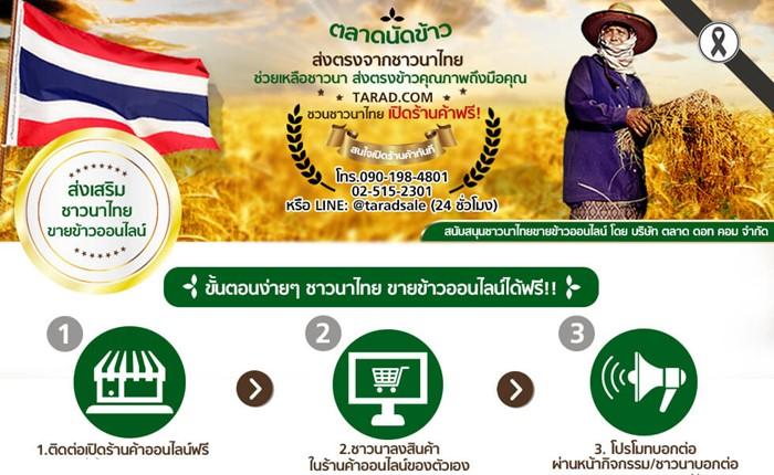 """""""TARAD.com ส่งเสริมชาวนาไทยขายข้าวออนไลน์"""" พร้อมสนับสนุนระบบร้านค้าออนไลน์ เพื่อเพิ่มช่องทางให้ชาวนา"""