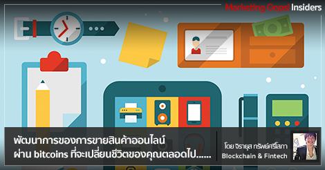 พัฒนาการของการขายสินค้าออนไลน์ ผ่าน bitcoins ที่จะเปลี่ยนชีวิตของคุณตลอดไป…