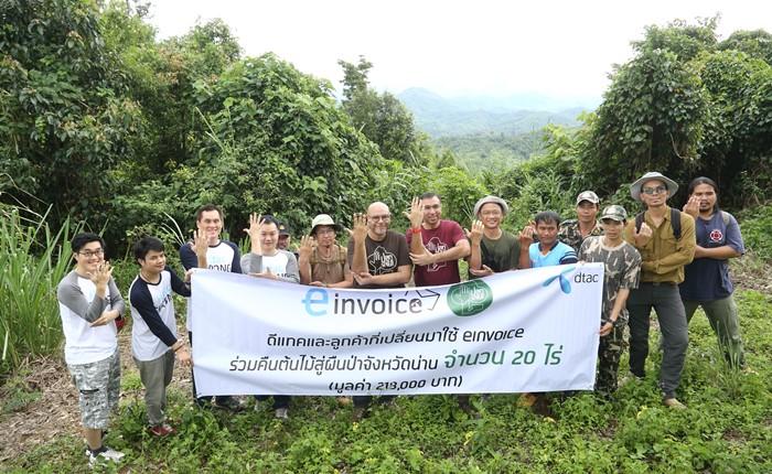 """'ดีแทค' ผนึกกำลังกับกลุ่ม 'ปลูกเลย' ลุยโปรเจค """"คืนผืนป่า 100 ไร่ ให้แก่ประเทศไทย"""" ก่อนสิ้นปี ผ่านแคมเปญ 'einvoice'"""