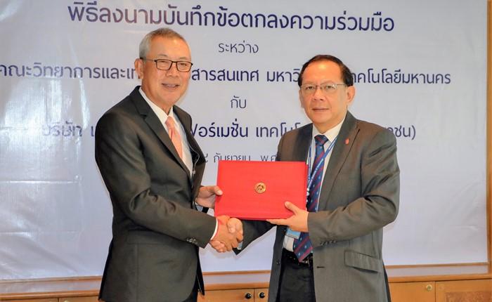มหาวิทยาลัยเทคโนโลยีมหานคร จับมือ เอไอที พัฒนาไทยแลนด์ 4.0
