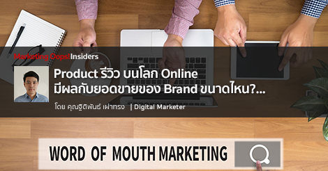 Product รีวิว บนโลก Online มีผลกับยอดขายของ Brand ขนาดไหน?