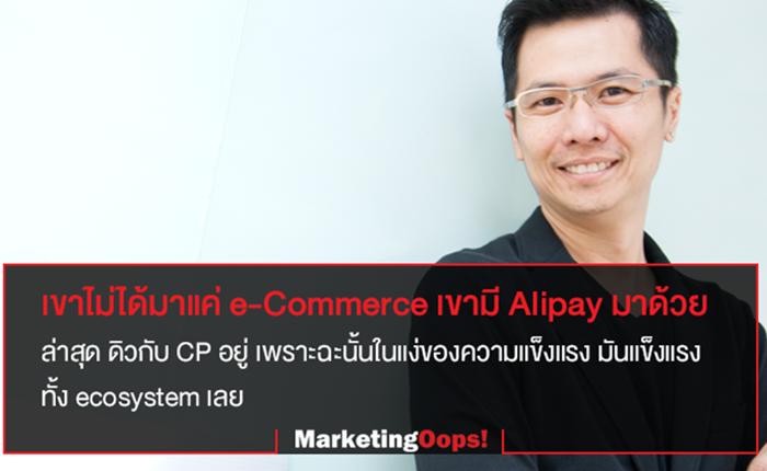 วิกฤตหรือโอกาส? เมื่อ Alibaba รุกเมืองไทย ฟัง ภาวุธ Tarad.com วิเคราะห์