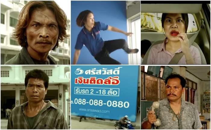 """รวม 7 โฆษณาเผ็ดมันส์ฮา จากศรีสวัสดิ์ """"เงินติดล้อ"""""""