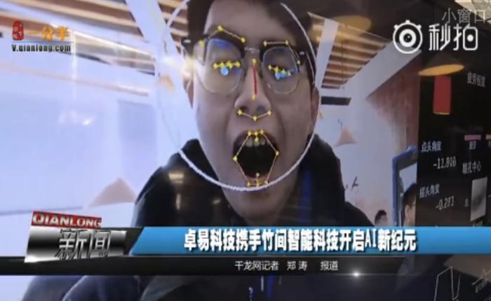EmotiBot เทคโนโลยีล้ำจากจีน ใช้สมองกลวิเคราะห์อารมณ์ลูกค้า ภาคธุรกิจจะได้หาทางรับมือทัน!