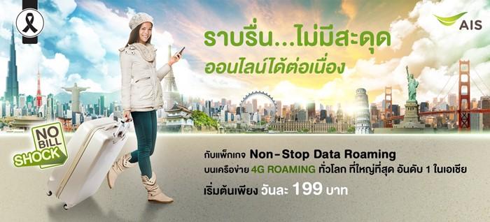 ais-4g-roaming-1