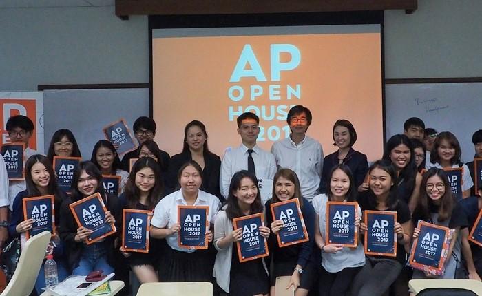 'เอพี ไทยแลนด์' เปิดรับนิสิตนักศึกษาปีที่ 3 และ ปี 4 ทุกสาขา เข้าฝึกงานโครงการ 'เอพี โอเพ่นเฮ้าส์ 2017' กับ 'เอพี อะคาเดมี่'