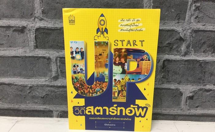วิถีสตาร์ทอัพ… ถอดบทเรียนและความสำเร็จสตาร์ทอัพไทย #แนะนำหนังสือ