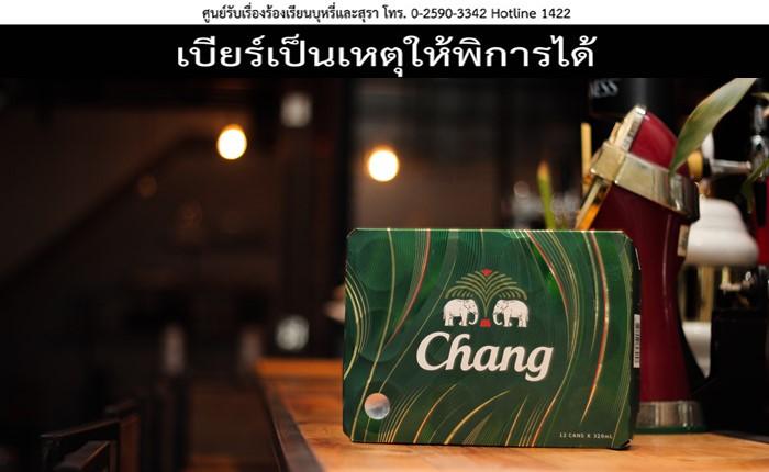 """เชื่อมต่อพลังแห่งมิตรภาพ ด้วย แพ็คเกจใหม่แบบ """"Limited Edition"""" จาก Chang"""