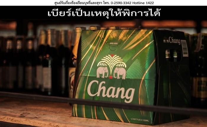 chang-3