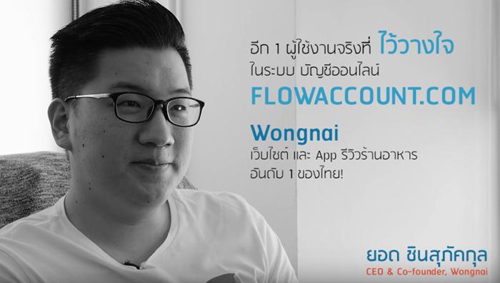 flowaccount-5