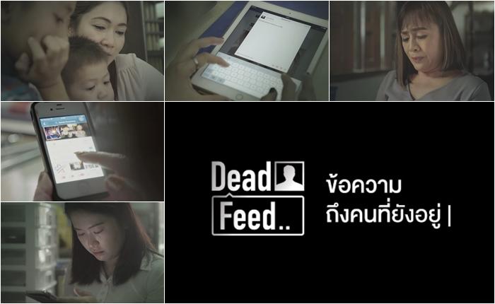 """ถ้าคนตายพูดได้ เขาอยากบอกอะไรกับเรา? """"Dead Feed"""" โฆษณาเตือนสติส่งท้ายปีจาก สสส."""