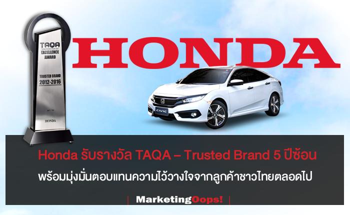 Honda รับรางวัล TAQA – Trusted Brand 5 ปีซ้อน พร้อมมุ่งมั่นตอบแทนความไว้วางใจจากลูกค้าชาวไทยตลอดไป