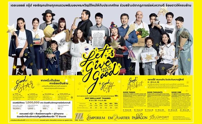 เดอะมอลล์ กรุ๊ป ขอเชิญคนไทยรวมพลังมอบของขวัญให้กับประเทศไทยกับ LET'S GIVE GOOD ให้คุณได้ร่วมสร้างปรากฏการณ์แห่งความดี