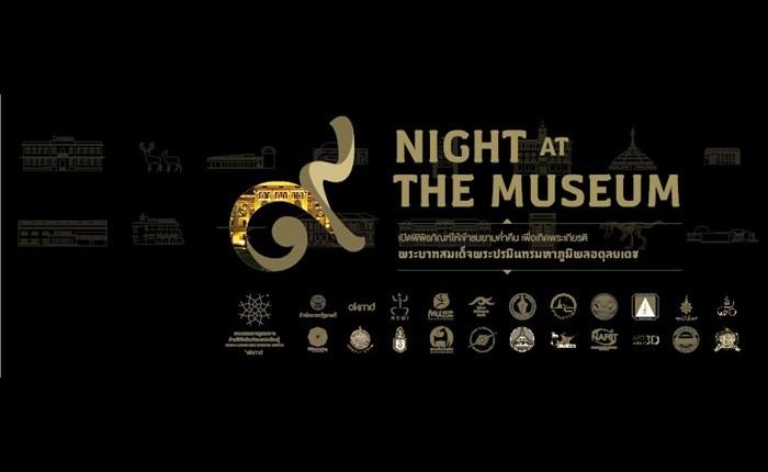 """มิวเซียมสยาม จัดนิทรรศการเฉลิมพระเกียรติฯ Night at the Museum """"ในรัชกาลที่ ๙"""""""