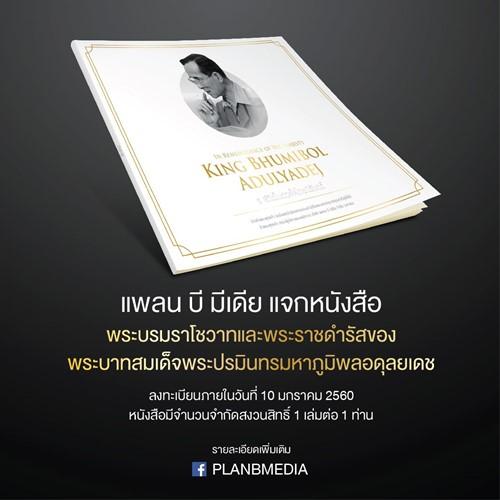 plan-b-media-1