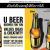 """สิงห์ เปิดตัวแบรนด์เบียร์น้องใหม่ """"U"""" Beer ปลดปล่อยความคิดสร้างสรรค์และความเป็นตัวเองในแบบ U ฉีกกฏเกณฑ์เดิมของตลาดเบียร์"""