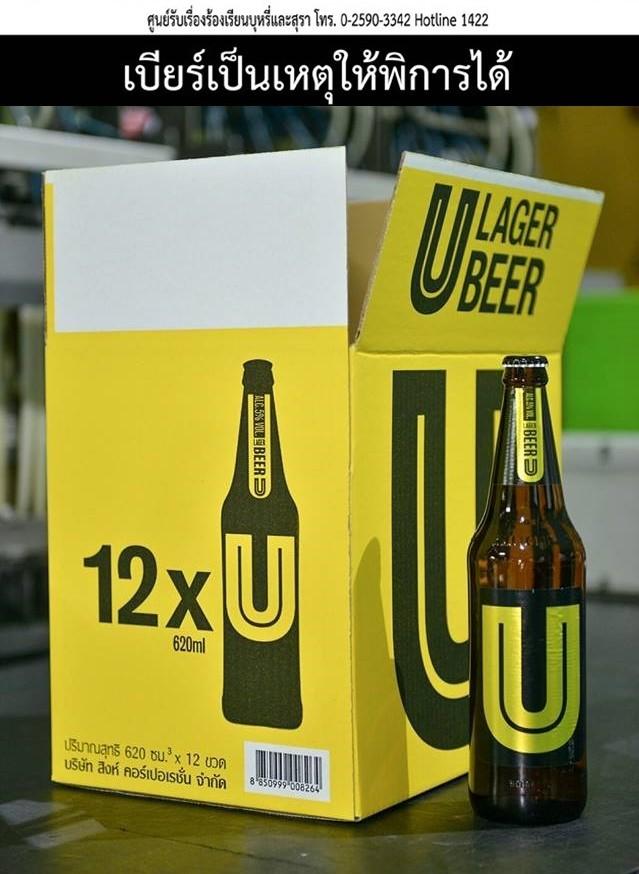 ubeer-2