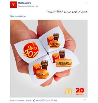 mcdonalds_egypt-brand-link