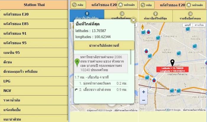 station-thai
