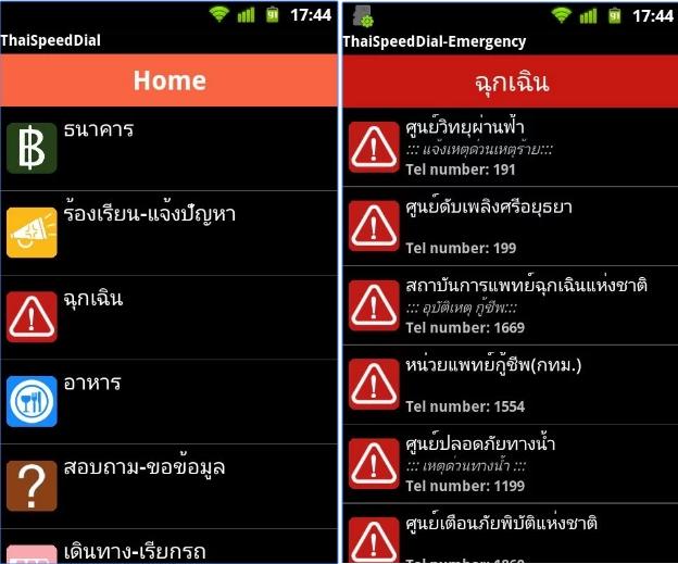 thaispeeddial