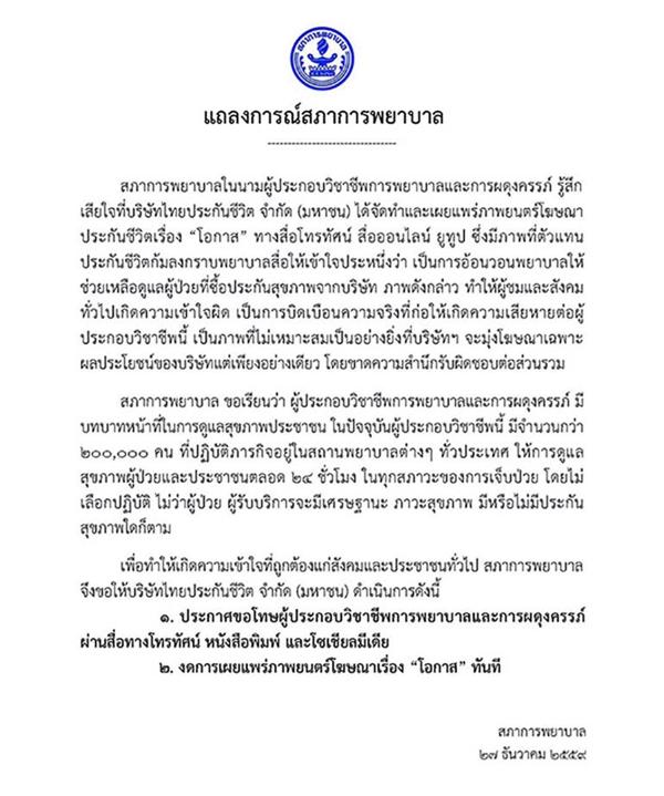 thailife1