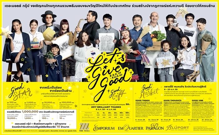 เดอะมอลล์ กรุ๊ป จัดกิจกรรมส่งท้ายปี LET'S GIVE GOOD ชวนคนไทยร่วมทำความดีส่งมอบให้แก่กัน