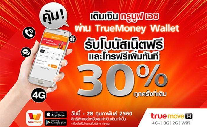 TrueMoney ส่งโปรโมชั่นเอาใจคนดิจิทัล รับกระแส e-Wallet ส่อ FinTech โต