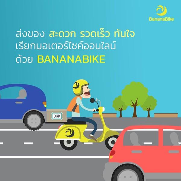 BananaBike_1