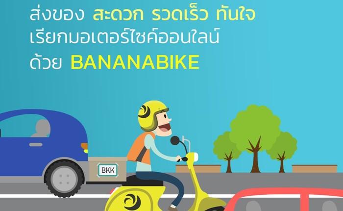 BananaBike แอพเรียกพี่วินมีป้ายเหลืองถูกกฏหมาย เลือกราคาค่าโดยสารได้เองแบบ LIVE BIDDING SYSTEM