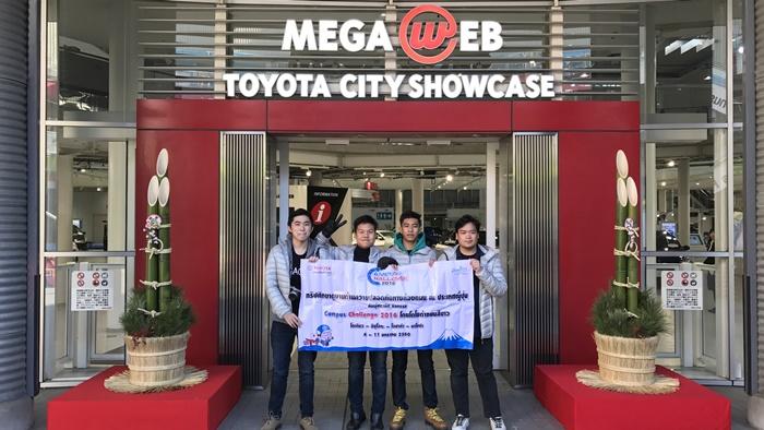 โตโยต้าพานักศึกษาทีมชนะเลิศกิจกรรม Campus Challenge 2016 ทัศนศึกษาดูงานที่ประเทศญี่ปุ่น