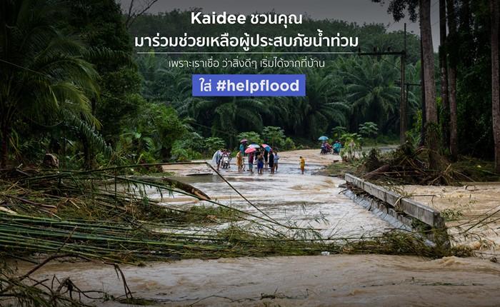 Kaidee ชวนคนไทยร่วมช่วยเหลือผู้ประสบอุทกภัยในภาคใต้ ทุกๆ ประกาศที่ใส่ #helpflood ร่วมมอบประกาศละ 10 บาท