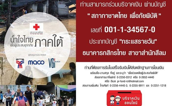 บมจ.มาสเตอร์ แอด ร่วมเป็นสื่อกลางส่งมอบน้ำใจของคนไทยในโครงการ น้ำใจไทย เพื่อผู้ประสบอุทกภัยภาคใต้