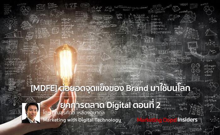 [MDFE] ต่อยอดจุดแข็งของ Brand มาใช้บนโลกยุคการตลาด Digital ตอนที่ 2