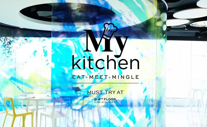 My Kitchen ชั้น 4 #SiamDiscovery คอมมูนิตี้ใหม่ของการกินดื่มที่จะทำให้คุณรู้สึกสนุกกับความล้ำสมัย