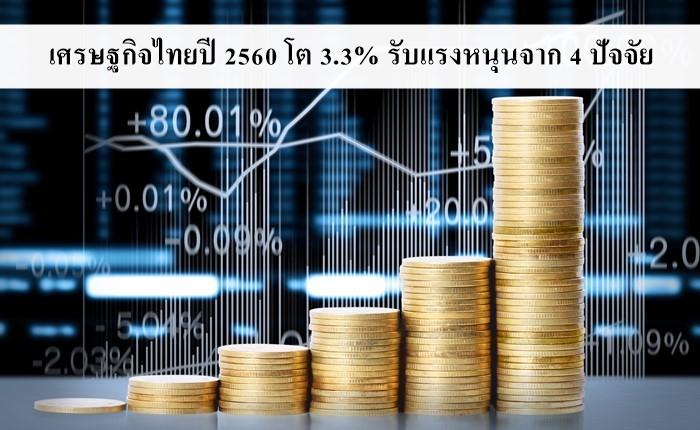 เศรษฐกิจไทยปี 2560 โต 3.3% รับแรงหนุนจาก 4 ปัจจัย
