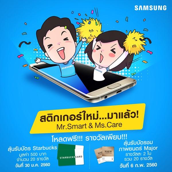 Samsung-Thailand-LINE-Sticker-1