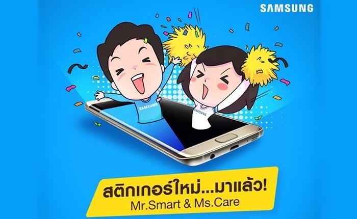 """ซัมซุงชวนโหลดฟรี สติกเกอร์ไลน์ """"Mr. Smart & Ms. Care"""" เวอร์ชั่นใหม่ พร้อมรับสิทธิประโยชน์และของรางวัลอีกเพียบ"""