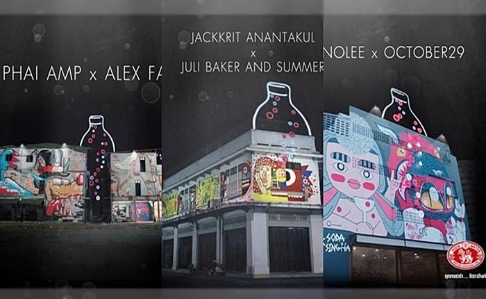 """โซดาสิงห์รวม 6 ศิลปินไทยรุ่นใหม่ไฟแรง จุดประกายความสร้างสรรค์ของวัยรุ่น """"แตกฟองไอเดีย ระบายความซ่า"""""""