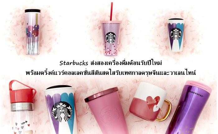Starbucks ส่งสองเครื่องดื่มต้อนรับปีใหม่ พร้อมดริ้งค์แวร์คอลเลคชั่นสีสันสดใสรับเทศกาลตรุษจีนและวาเลนไทน์