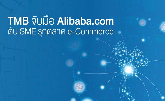 TMB จับมือ Alibaba.com ดัน SME รุกตลาด e-Commerce