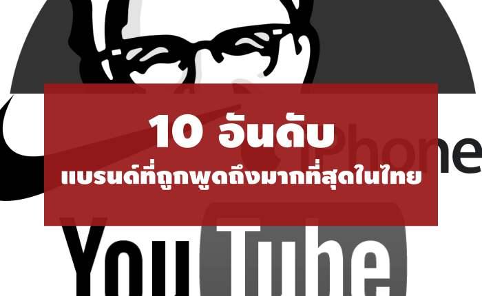10 อันดับแบรนด์ที่ถูกพูดถึงมากที่สุดในไทย